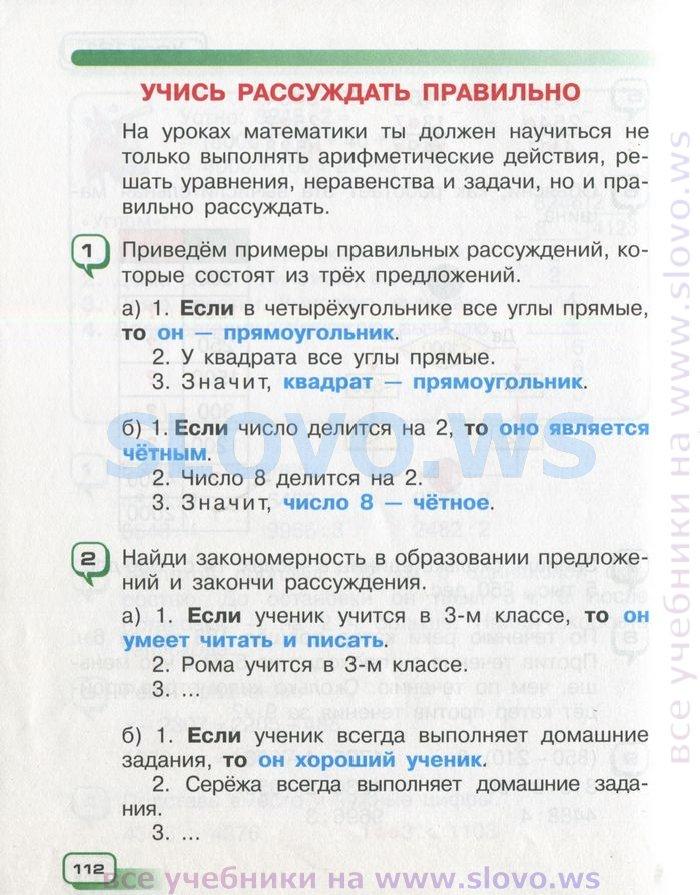 Готовые домашнее задание по математике 3 класс часть 1 чеботаревская дрозд столяр