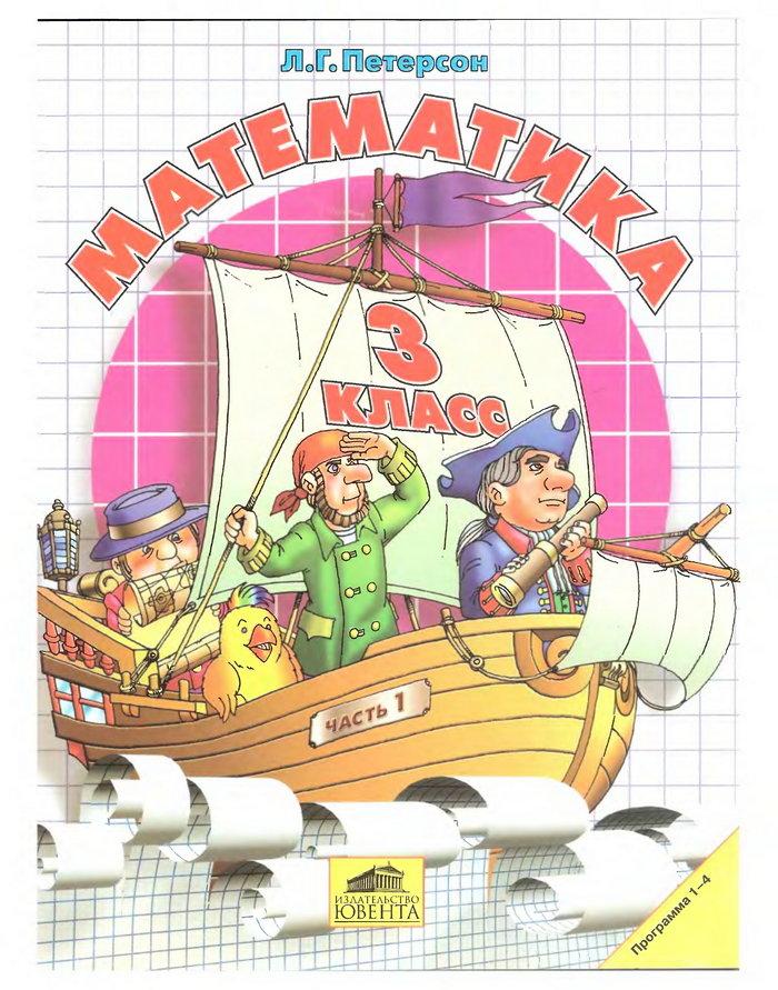 Учебник Гиа 2014 по Математике ГДЗ