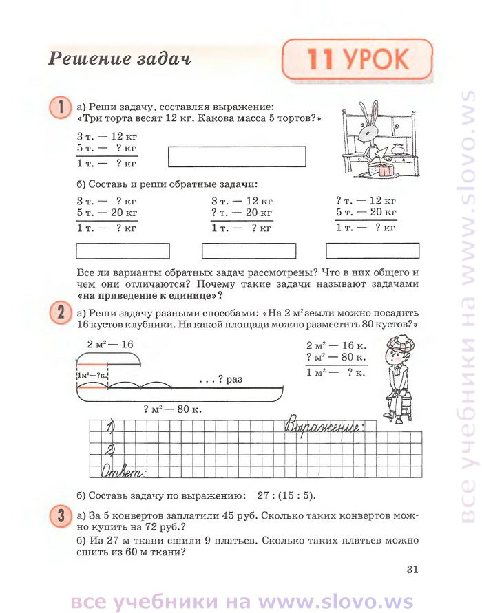 Задачи по математике 3 класс чеботоревская