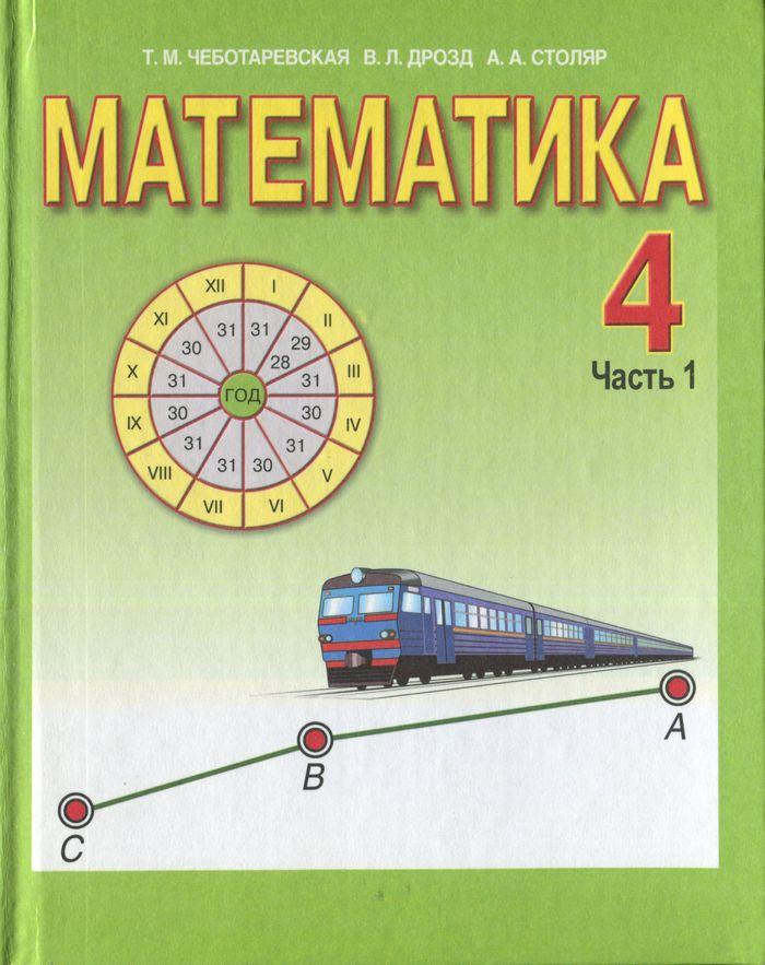 решебник по математике 4 класс часть 1 чеботаревская дрозд столяр не скачивать