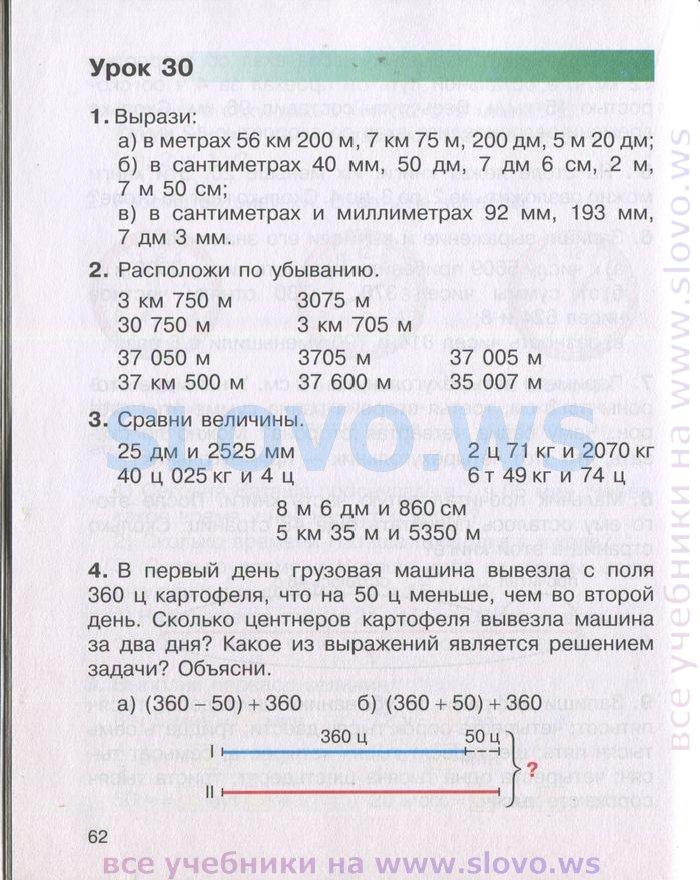 Часть математике решебник по т.м. чеботаревская 2