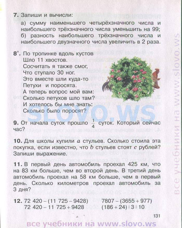 Скачать беларуская мова 2 4 класы навучальныя пераказы