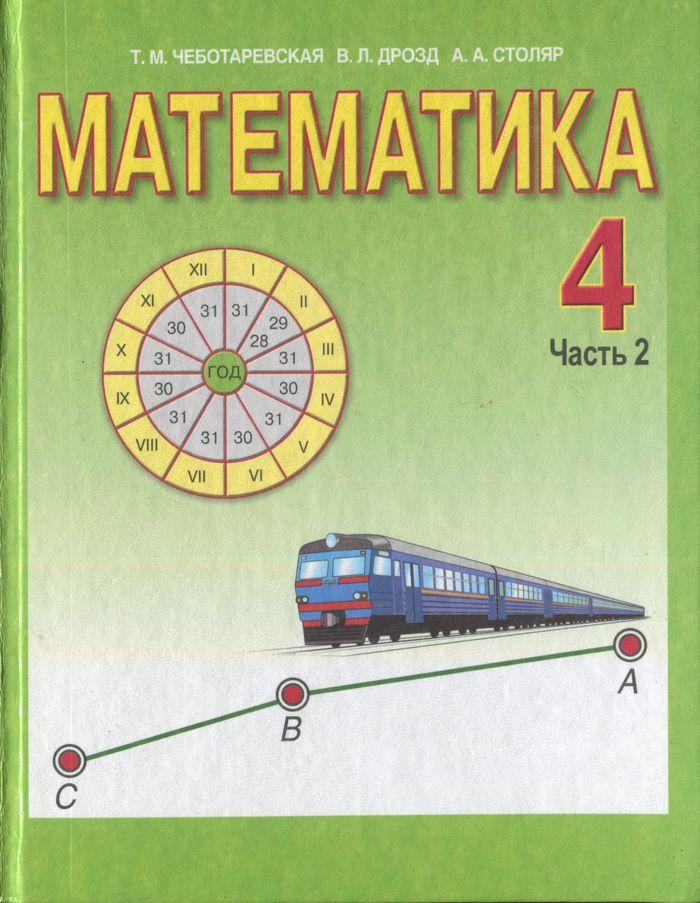 Читать решебник по математике козлова 2 класс