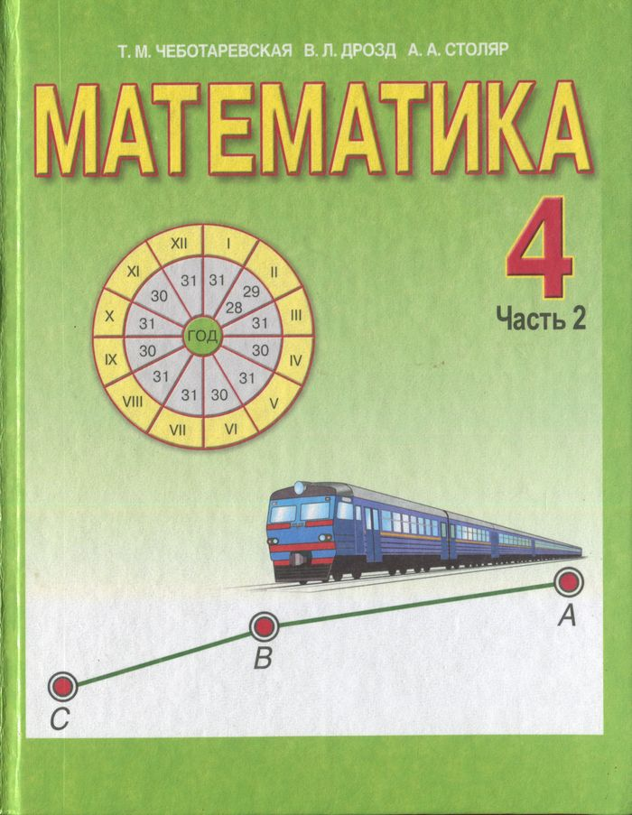 Обложка математика 2 класс решебник богданович