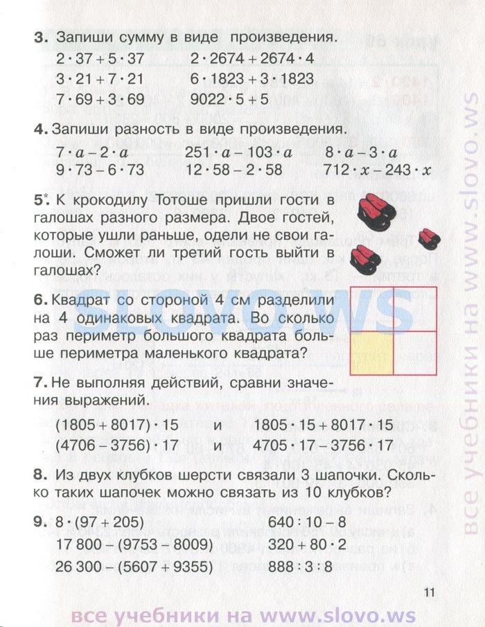 решебник по математике 4 класс чуботоревская и николаева