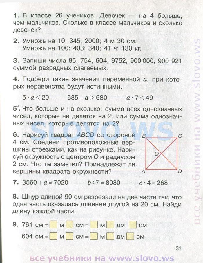 решебник по математике 4 класс белоруссия