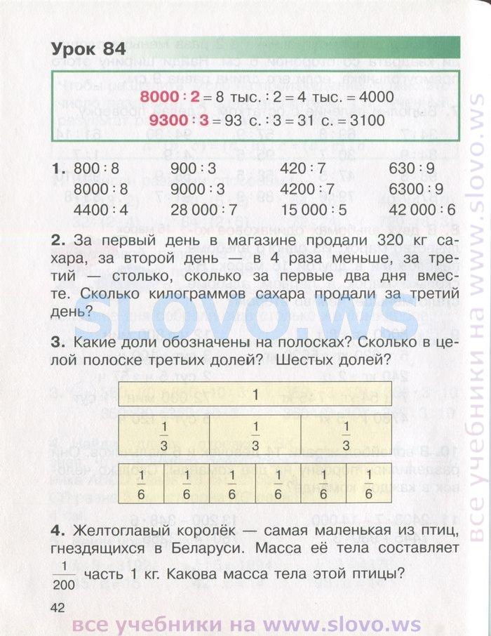 Николаева класс 2 математика решебник часть ответы 2 чеботаревская