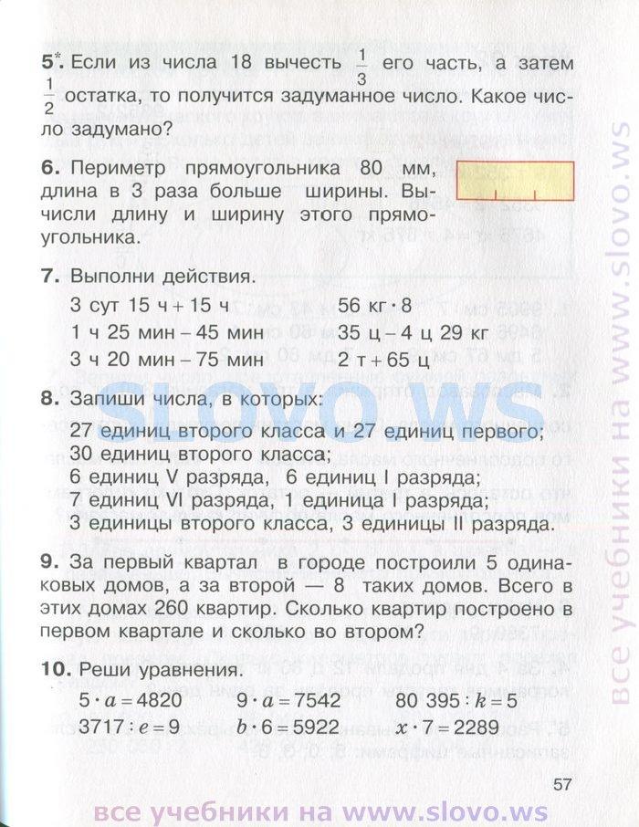 решебник по математике 4 класса т.м чеботаревская в.в.николаева