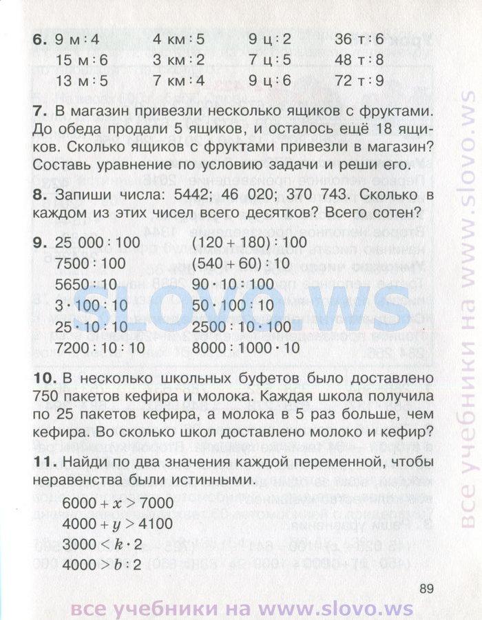 Математика 2 класс чеботаревская николаева решебник 2 часть ответы
