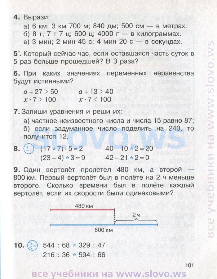 Часть т по математике м 4 2 класса решебник