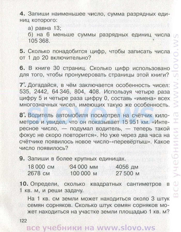 класс чеботаревская 2 часть 4 столяр математике гдз по дрозд