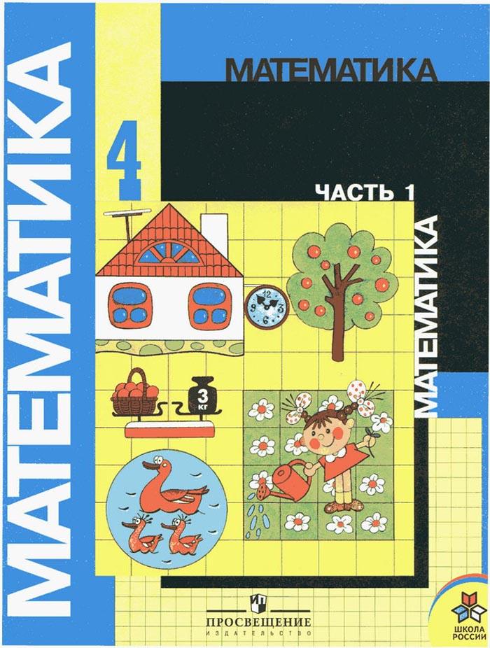 гдз по математике 4 класс моро 1 часть 2004 бесплатно
