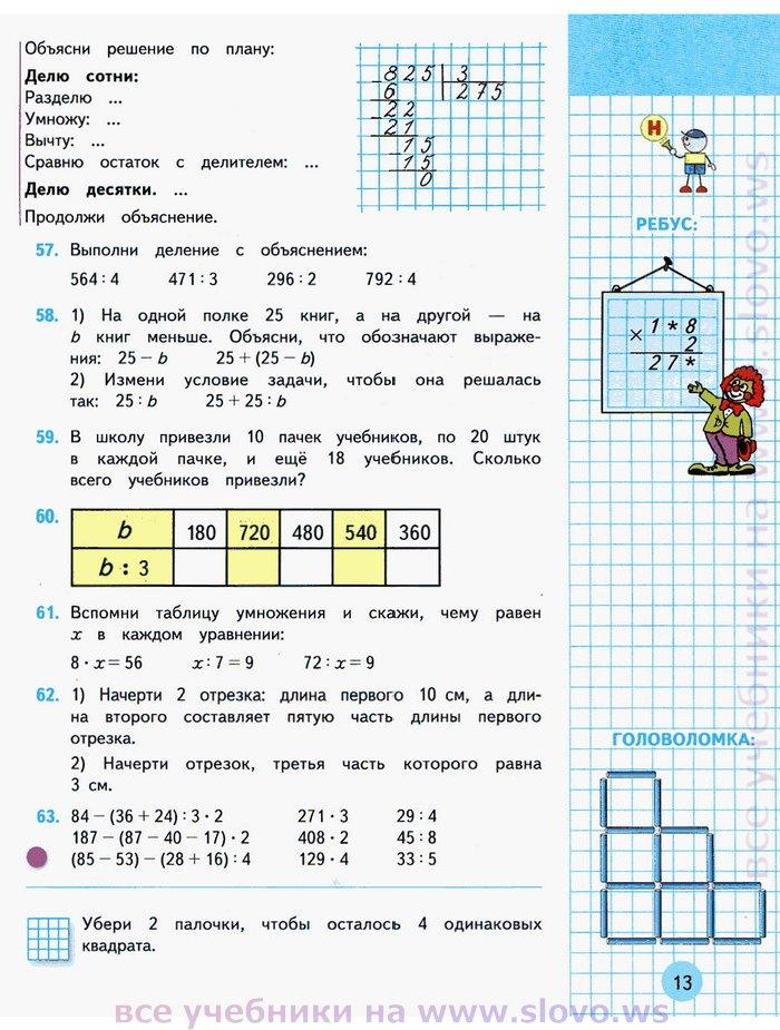 онлайн учебник по математике за 2 класс жилой дом