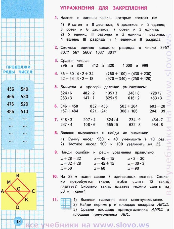 Математика 4 класс готовые решения
