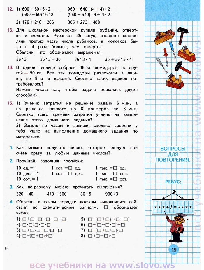По математике 2 класс фгос по предмету