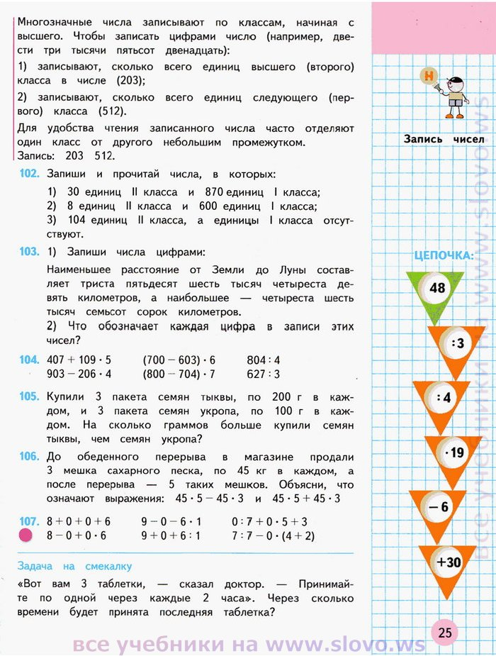 З математики гдз клас 4 106 екстра задача