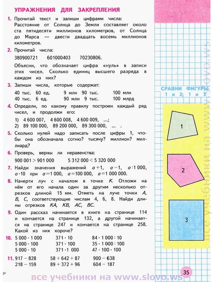 gdz-po-matematike-4-klass-2-chast-moro-bantova