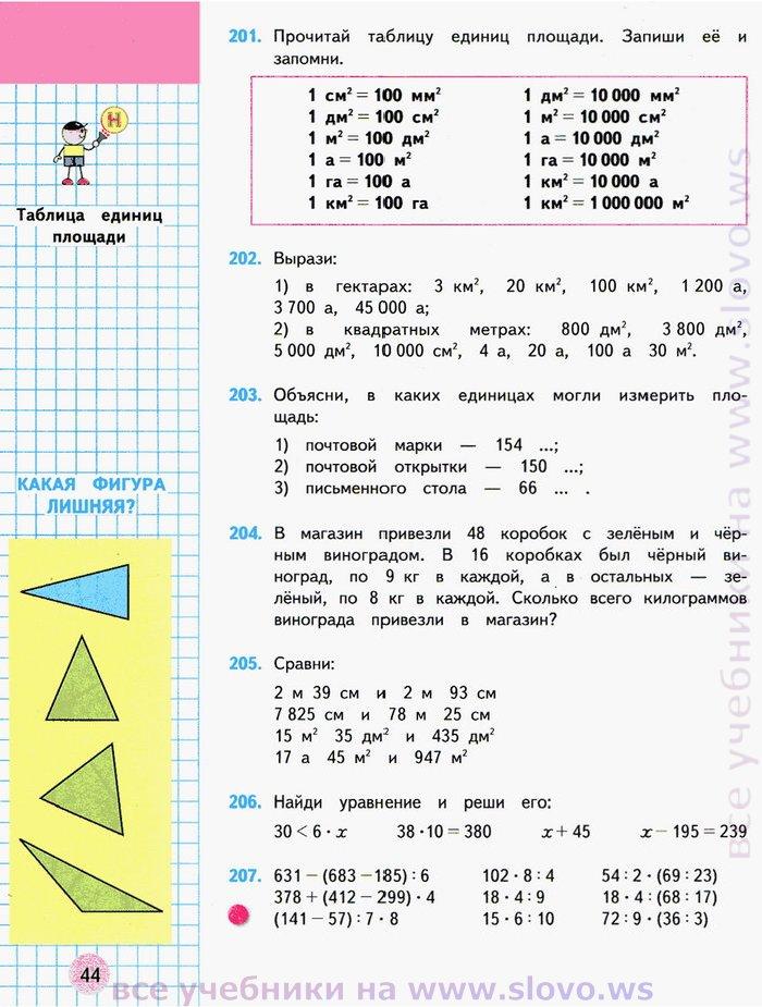 Конспект урока таблица единиц массы 4 класс моро таблица массы урока класс единиц 4