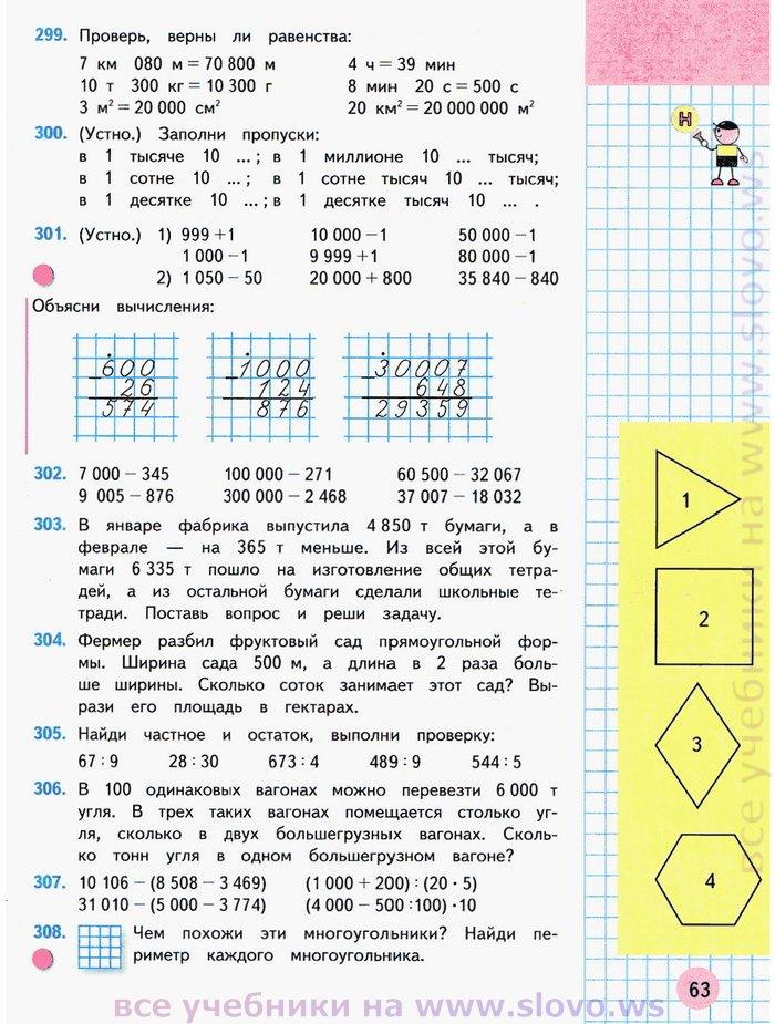 гдз по математике яндекс