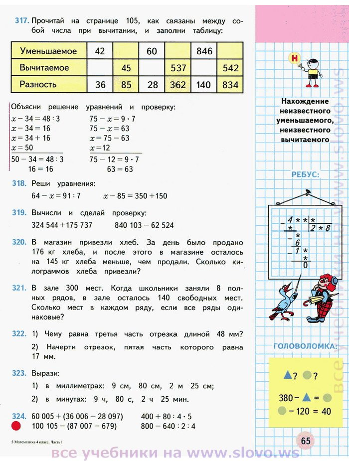 Решение задачи 3 класс м моро экзамен 5 разряд