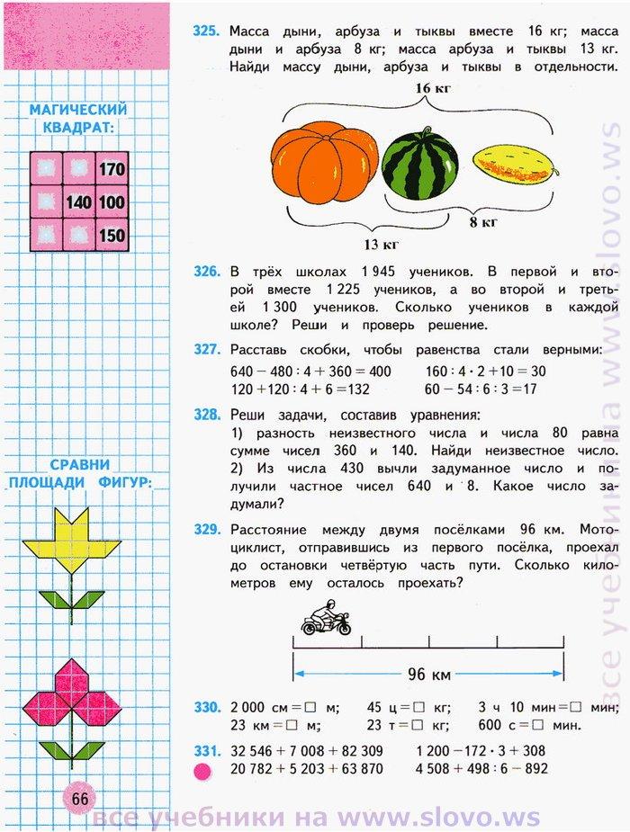магические квадраты 3 класс авт демидова и др.стр.85 9 ответы