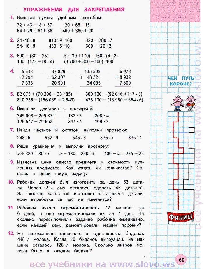 7 странитца 19 4в класс задание матиматике решебник