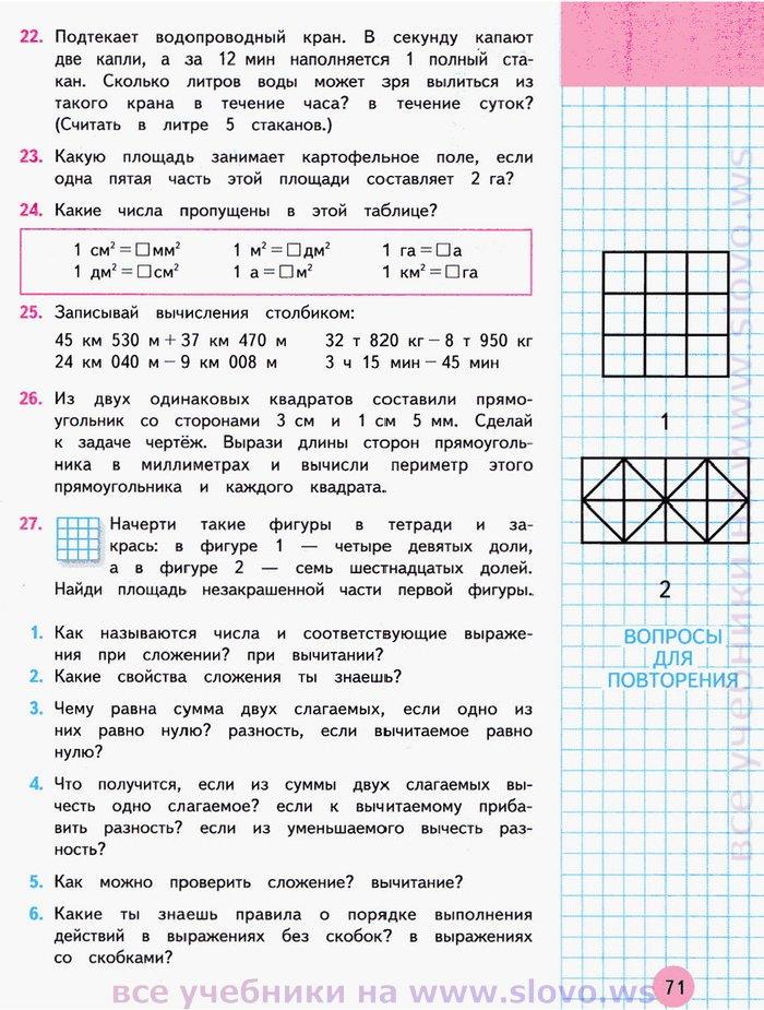 Математика 4 клас решебник моро страница 71 номер 22 первая часть