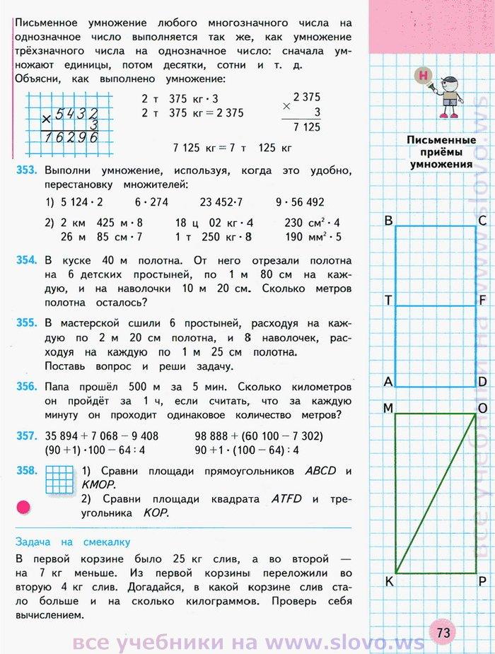 Решебник по математике 4 класс1 часть чеботаревская дрозд.столяр