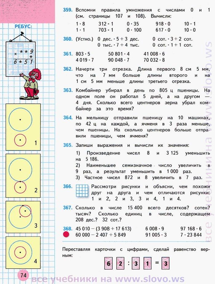 гдз карточка математике заданий герман.о.и по класс 3
