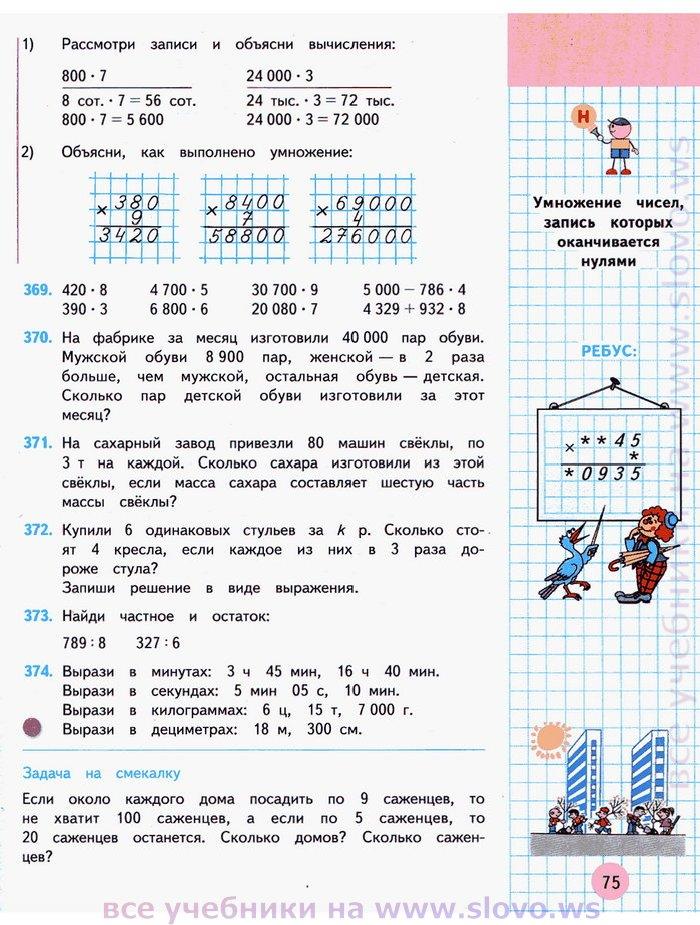 Учебник богдановича задачи решение задача бхаскары решение задач