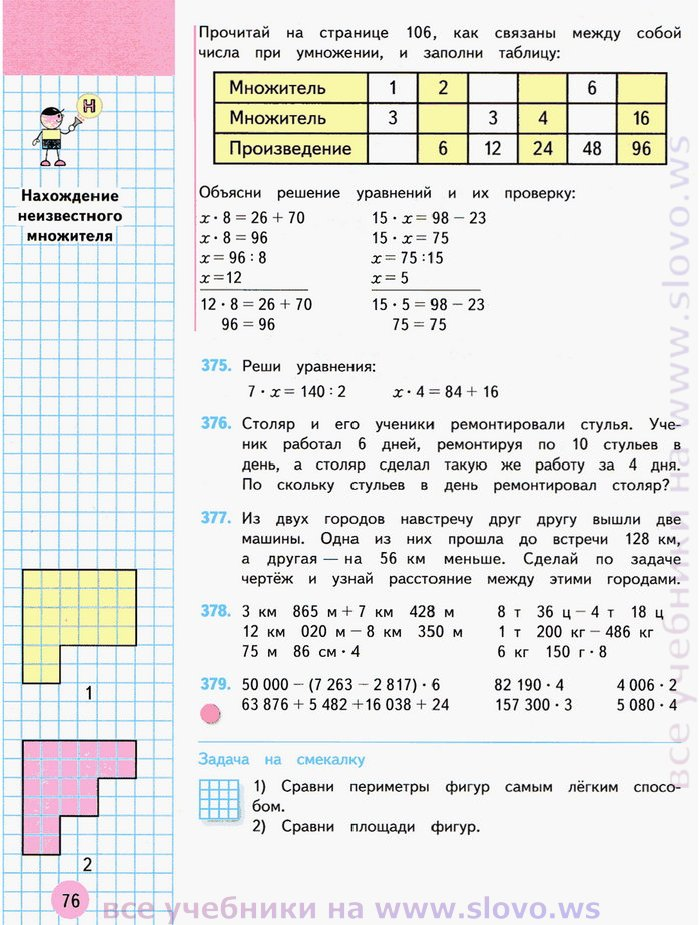 Решение задач на смекалку 2 класс математика решение задач на пк