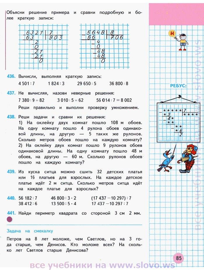 Решебник по Математике 4 Класс Петерсон Спиши Ру 2 Часть