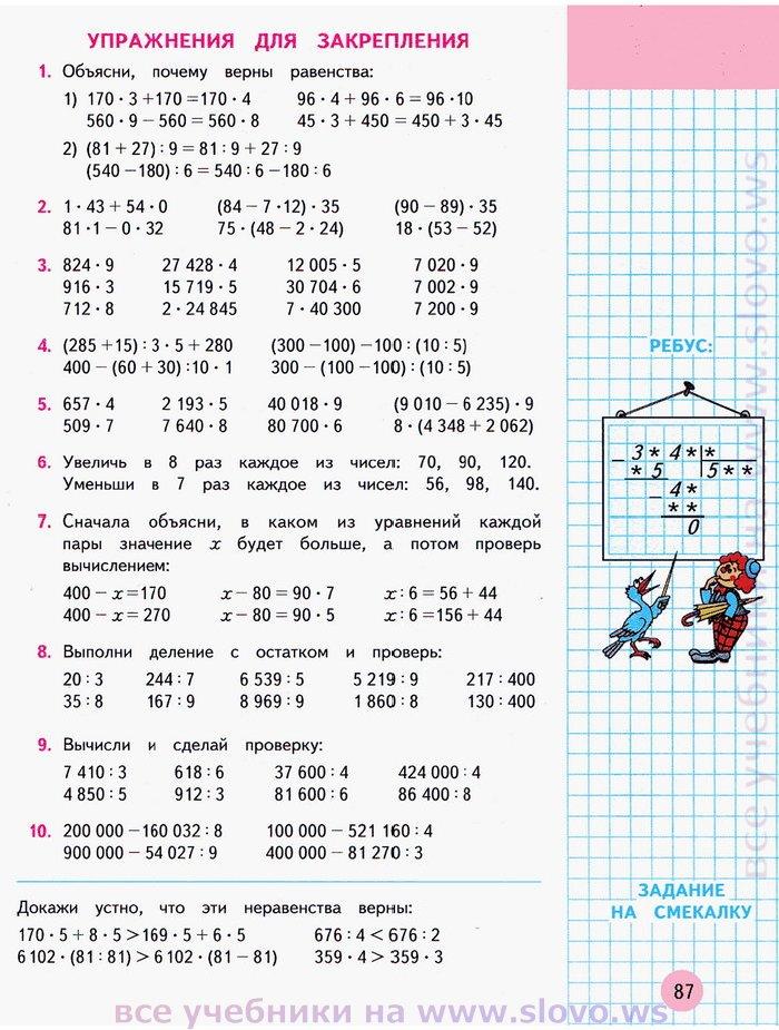 Гдз по Математике 3 Класс Учусь Учиться