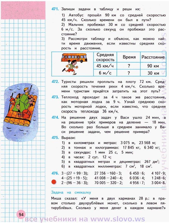 Ответы на задачи на смекалку 3 класса м.и.моро