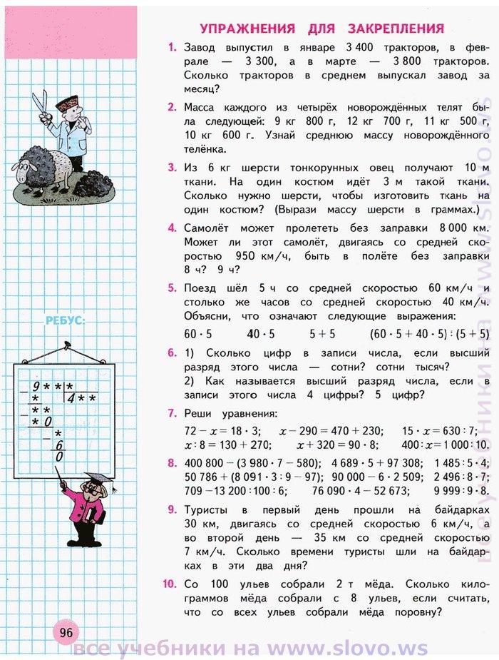 Готовое Домашнее Задание по Математике 3 Класс Моро Бантова Бельтюкова