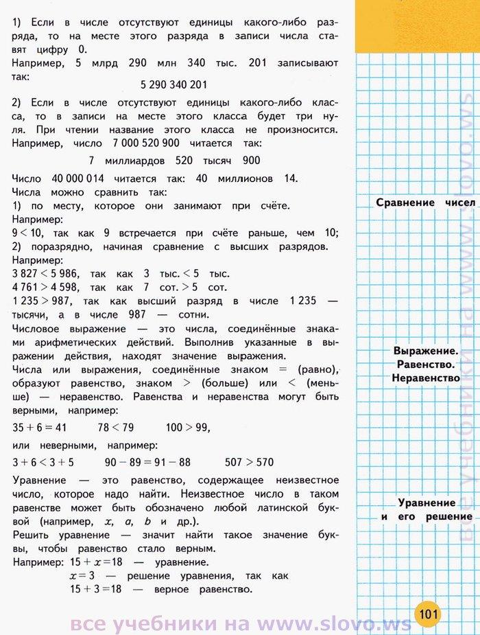 решебник па математике на белоруском для 4 класса