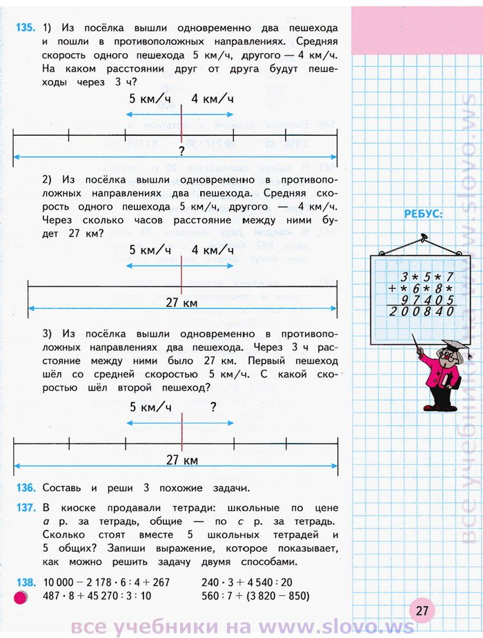 Составь и реши три похожие задачи про табличные решения задач
