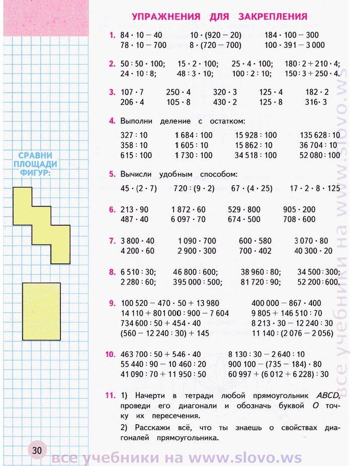 Гдз онлайн по математике 4 класс моро 1 часть упражнения для закрепления