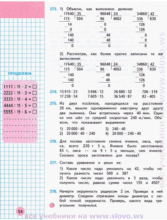Гдз По Математике За 5 Класс 9 Школа