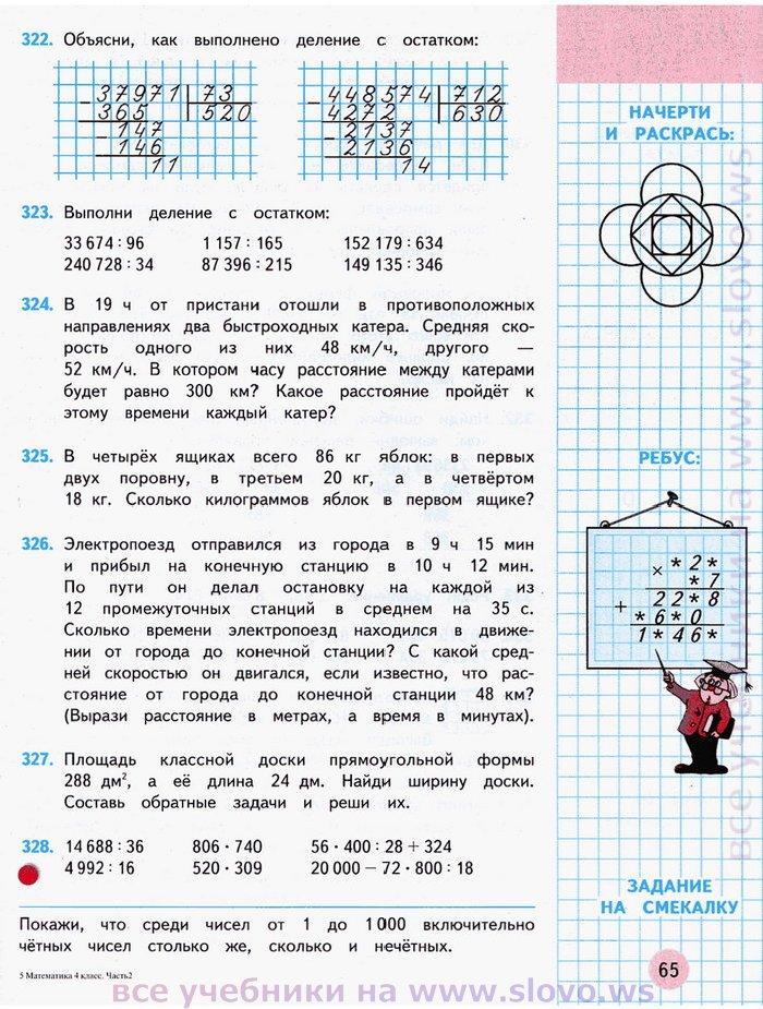 Решебник по математике 4 класс петерсон 1 часть моро