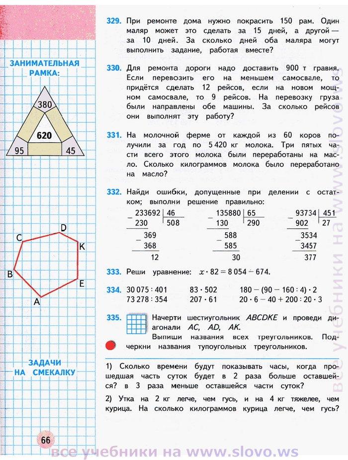 Как сделать домашку по математике 2 класс