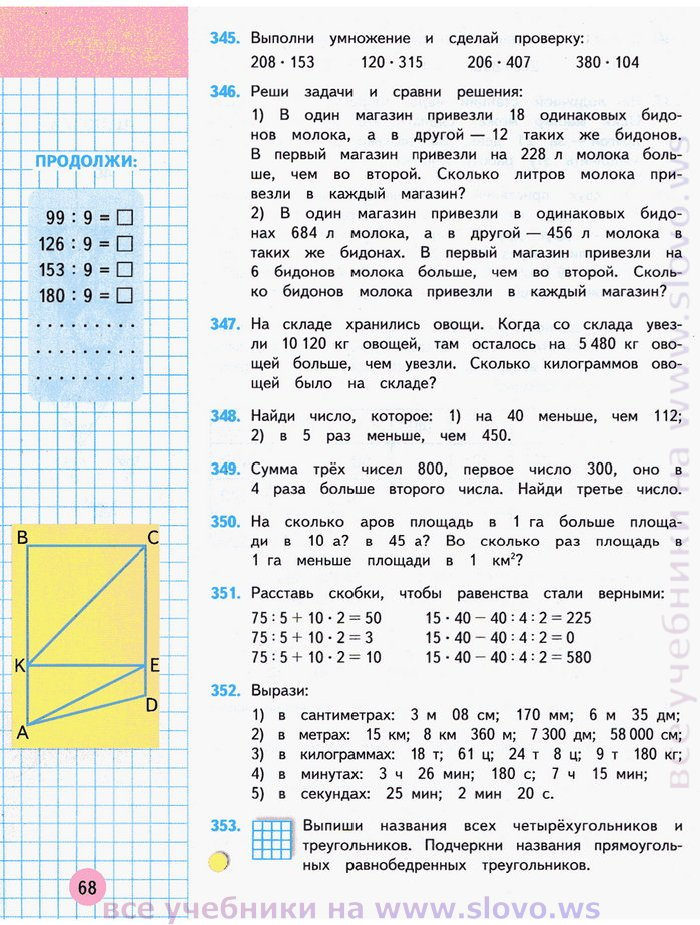 решебник по математике на 4 класс задача 830 решение богданович
