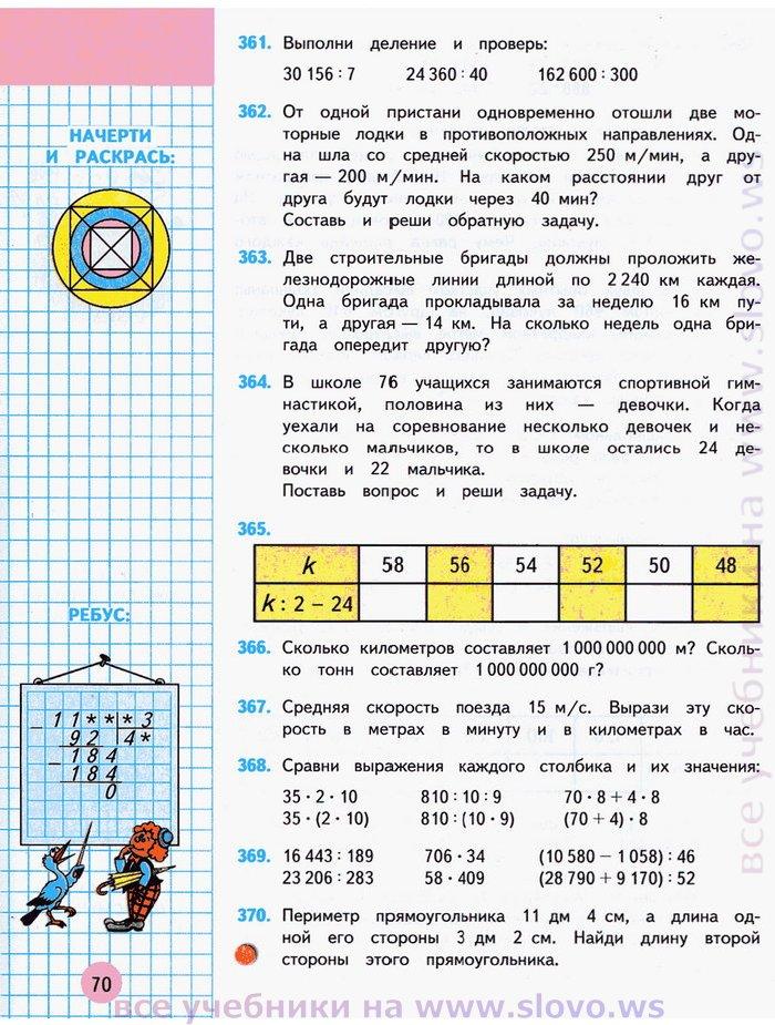 Математика 1 класс степанова решебник