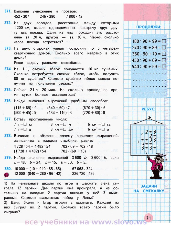 4 по по математике решебник решению класс задач