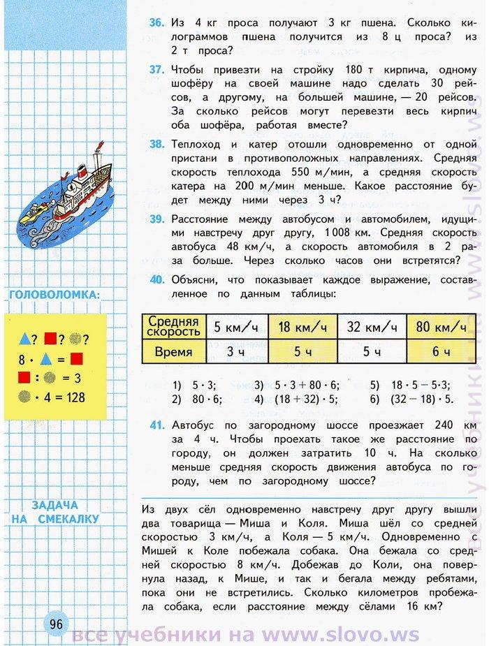решебник математика 2 класс чекин 1 часть ответы