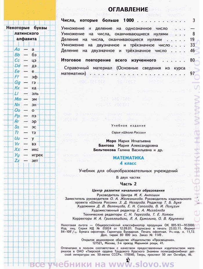Гдз математика 4 класс моро 1 часть издание 2004 года