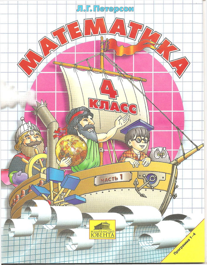 Обложка книги решебник по математике ривкинд 3 класс