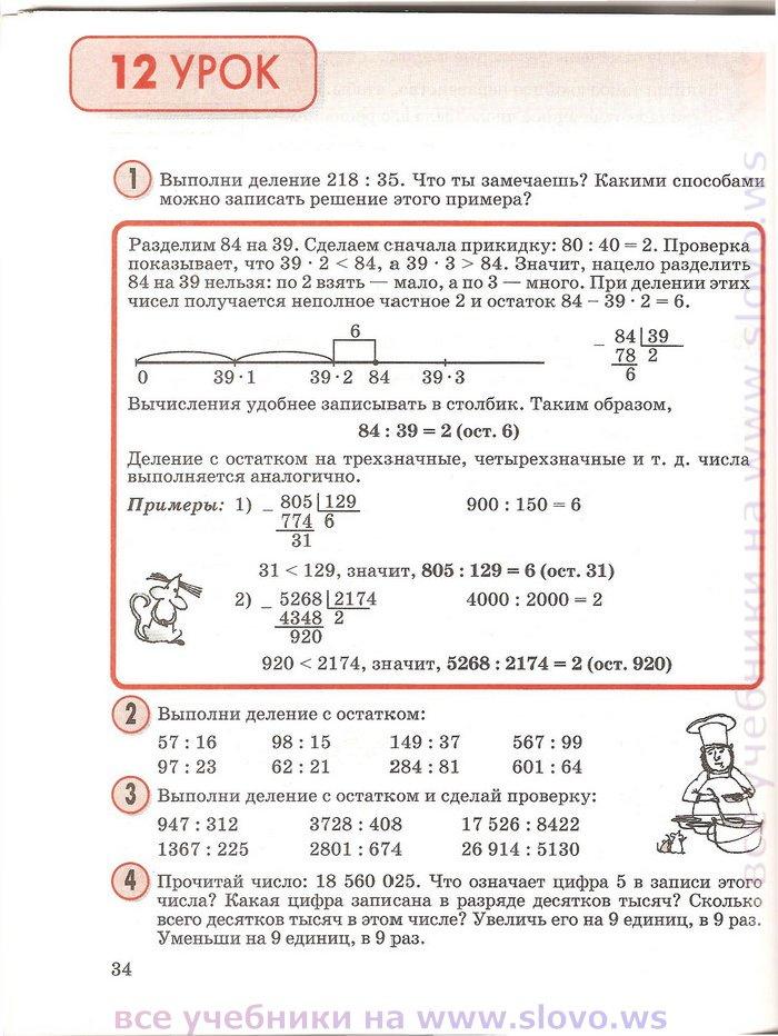 3 3 гдз издательство математике класс по ювента часть