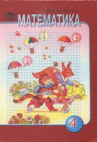 Обложка книги математика 2 класс решебник богданович