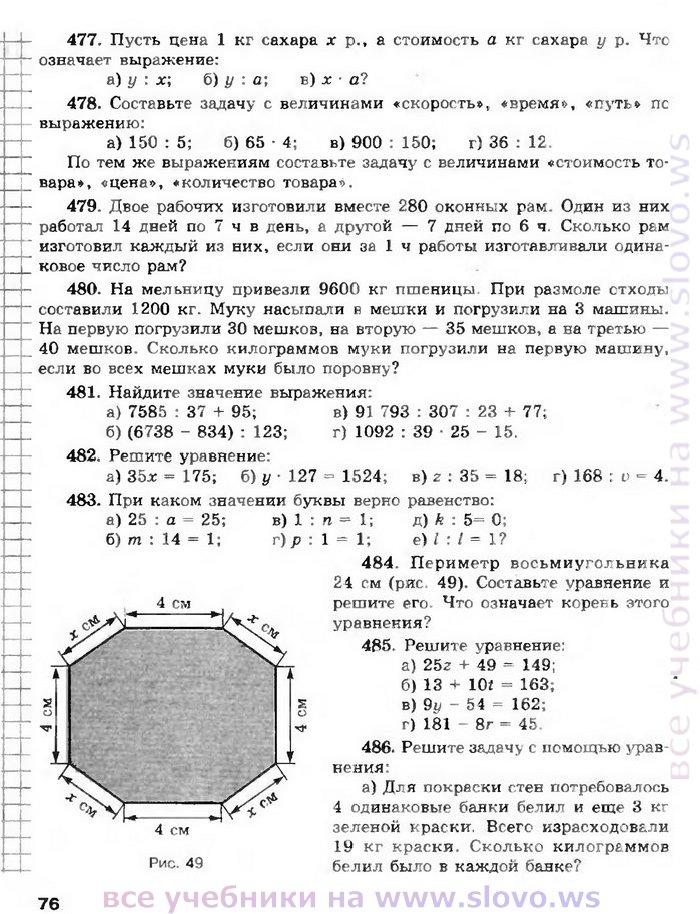 гамбарина класс 5 на ответы решебник